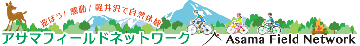 軽井沢・小諸・浅間山・北軽井沢|自然体験・ネイチャーツアー・スノーシュー|アサマフィールドネットワーク